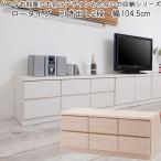 チェスト ロー 引き出し収納 3列 2段 シンプルデザイン 木製 日本製 完成品