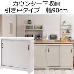 カウンター下収納 引き戸 薄型 木製 棚 キッチン収納 食器棚 幅90cm 奥行30cm