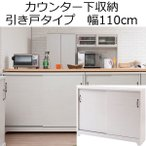 カウンター下収納 引き戸 薄型 木製 棚 キッチン収納 食器棚 幅120cm 奥行30cm