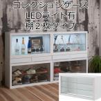 コレクション フィギュア ケース 収納 ガラス LED 棚