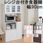 食器棚 収納 白 ナチュラル レンジ台 キッチンボード カップボード 幅90cm