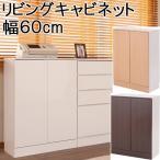 キャビネット 収納 食器棚 白家具 キッチン オフィス ホワイト シェルフ 幅60cm