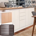 カウンター下収納 おしゃれ 薄型 キッチン収納 幅90cm 奥行30cm