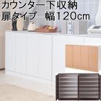 カウンター下収納 おしゃれ 薄型 キッチン収納 幅120cm 奥行30cm