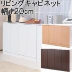 ショッピングキャビネット キャビネット 収納 食器棚 キッチン シェルフ 幅120cm