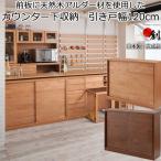 カウンター下収納 引き戸 天然木 幅120 日本製 完成品