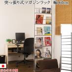 マガジンラック 突っ張り 両面仕様 パーテーション 雑誌収納 幅60cm ディスプレイ 間仕切り 日本製