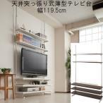 テレビ台 テレビボード 収納 突っ張り 棚 薄型 オープン 省スペース シンプル 幅119.5cm 日本製の画像