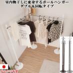 ポールハンガー ハンガーラック 室内物干し スタンド ダブル 回転 洋服掛け 日本製