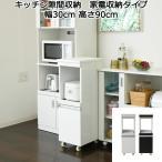 キッチン隙間収納 キャスター付き コンセント付き 家電収納 食器収納棚 スリム コンパクト 幅30 高さ90 木製