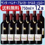 ショッピング赤 赤ワイン 送料無料(関東〜関西) サンタ ヘレナ アルパカ カベルネ・メルロー 750ml 1ケース(12本入り)