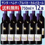 ショッピング赤 赤ワイン 送料無料(関東〜関西) サンタ ヘレナ アルパカ カルメネール 750ml 1ケース(12本入り)