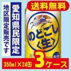 送料無料 キリンビール のどごし生 350ml×24缶入 3ケース(72本) ※愛知県民限定販売