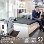 マットレス セミダブル 高反発 硬め ノンスプリング 男性用 GOKUMIN 高品質32D 硬め180N 誕生日 お祝い