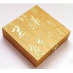 ブレスレットケース ギフトボックス ゴールド 木製 紙貼り