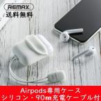 AirPods ケース アップル iPhoneイヤホンカバー 耐衝撃 イヤホンケース ケース シリコン シンプル エアーポッズ REMAX正規品 送料無料
