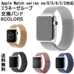 apple watch series4 apple watch series3 2 1 ���åץ륦���å� �Х�� Apple �٥�� �ޥ��ͥå�  �ߥ�͡����롼�� ���ƥ�쥹 α����� ��å���  ����̵��