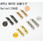 apple watch ラグ アップルウォッチ ベルト交換アダプター ラグ ステンレススチール 腕時計ベルト Apple Watch用バンド交換 38mm 42mm