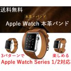 Apple Watch Series2 バンド 42mm アップル ウォッチ ベルト Apple Watch   本革 スマートウォッチ バンド交換  柔軟 高耐久性 おしゃれ ラグ付き