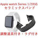 apple watch series2  アップルウォッチ バンド セラミックス 陶磁製  apple watch series1ベルト  ラグ付き ポイント5倍 送料無料