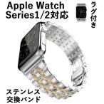 apple watch series2 apple watch series1 アップルウォッチ バンド Apple watch交換用ベルト ステンレスバンド  送料無料