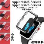 apple watch series 4 シリーズ4 series3対応 フルカバー 一体式ケース アップルウォッチ シリーズ3カバー メッキ加工ケース 送料無料