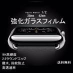 apple watch 1 2 強化ガラスフィルム 38mm/42mm アップルウォッチ ガラス保護フィルム 9H ラウンドエッジ加工 2.5D 送料無料