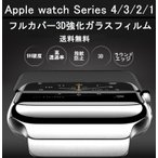 apple watch 1 2 3���� series4 44mm 40mm 3D���̥ե륫�С��������饹�ե���� 38mm 42mm ���åץ륦���å� �ݸ� 9H���� �饦��ɥ��å� �ݥ����2�� ����̵��