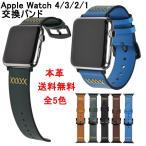 Apple Watch Series4 本革バンド 44mm アップル ウォッチ ベルト Apple Watch Series 3 2 1本革  バンド交換    シルバーラグ付き 送料無料