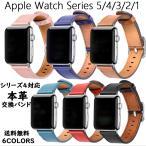 Apple Watch Series4 �ܳץХ�� �����4�Х�� 44mm ���åץ� �����å� �٥�� Apple Watch Series 3 2 1�ܳ� �Х�ɸ� �饰�դ� ����̵��