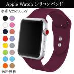 アップルウォッチ シリーズ5 バンド series5 スポーツバンド apple watch series4 40mm 44mm シリコン ベルト  series3 series2 38mm 42mm  メンズ レディース