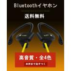 ショッピングbluetooth Bluetooth イヤホン ブルートゥース イヤホン マイク 耳掛け スポーツ 軽量 ランニング ワイヤレス  音楽 通話 iphone  android ヘッドセット 送料無料