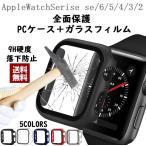 Apple Watch アップルウォッチ 6 ケース ガラスフィルム シリーズ6 SE 3 2 Series5 Series4 40mm 44mm フルカバーケース 全面保護
