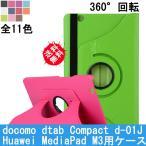 Huawei MediaPad M3 8.4 ケース カバー  docomo dtab Compact d-01J ケース スタンド 360°回転 送料無料