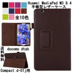 Huawei MediaPad M3 8.4 ケース カバー  docomo dtab Compact d-01J  スタンド ケース 手帳型 レザー スタンド  送料無料