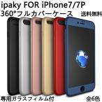iPhone7 フルカバーケース iPhone7Plus カバー 360度全面保護カバー 専用ガラスフィルム付 一体型カバー ipaky正規品 人気 落下防止 送料無料