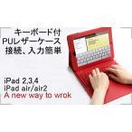 iPad 2,3,4 レザーケースipadpro 9.7インチ iPad air1 air2Bluetooth キーボード付 手帳型  一体式ケース 送料無料