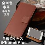 iPhone6Plus iPhone6sPlus手帳レザーケース シンプル アイフォン6sプラス  本革 スマホカバー ケース カード収納 ポケット付き 送料無料