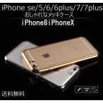 IPHONE 7 7plus 6S 5s se  ケース カバー アイフォン7 アイフォン6 耐衝撃 クリアタイプ ジェットブラック バンパー 透明 カバー スマホケース 送料無料