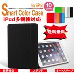 ipad ケース 2019 第7世代10.2 ミニ第5世代 mini5 iPad第6世代 iPad第5世代 iPad 2019 air 10.5 mini123 mini4 iPad 2 3 4  pro11 送料無料