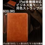 iPad2 3 4 iPad mini1 2 3 4 iPad air air2 pro9.7 ケース 手帳型 ストラップ付  アイパッド エア ミニ カバー ビジネス風 スタンド  送料無料