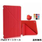 ipad カバー 2017iPad9.7第5世代 磁気スタンド 手帳型  折り畳み式 オートスリープ 裏カバーシリコン ipad air air2  iPad 2,3,4 iPad pro 9.7 送料無料