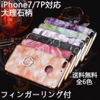 iPhone 7 7Plus ケース カバー バンカーリング 大理石柄 スマートリング  落下防止 おしゃれ シンプル スタンド ポケモンgo 送料無料
