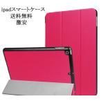 ショッピング新型 NEW iPad9.7 新発売 201703 ケース スマートカバー  air air2 pro9.7 mini1 2 3 4 ネコポス発送 超強マグネット 安定スタンド A1822 1823 送料無料