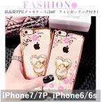 iPhone7 7Plus IPHONE6s 6s PLUS 女子 ハート ケース バンカーリングバンパーカバー 落下防止 おしゃれ 送料無料