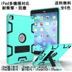ipad カバー新iPad第5世代 mini1 2 3 4 ipad air2  ipad2 3 4  A1822 A1823 安定スタンド 耐衝撃 落下防止 送料無料