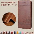 iPhone7 ケース iPhoneXSMAX XS X iPhone 7 8 6s 6s plus 5s se iPhoneXR  カバー手帳型 レザー スタンド カードポケット付き 送料無料