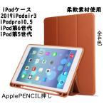ipad カバー新iPad第5世代 2018iPad第6世代 iPadpro10