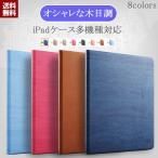 iPad  ケース 2020第8世代10.2 第6世代 iPad mini5 ケース 第5世代 iPad Air2  第7世代10.2 アイパッドミニ第5世代 mini4 木目調 オシャレ  カバー 送料無料
