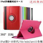 ipad 2019 第7世代10.2 ケース カバー 第6世代 iPadmini5 air3 pro10.5 iPadpro11 360度回転 手帳型  iPad9.7第5世代 iPad 2 3 4 air2 mini4 スタンド